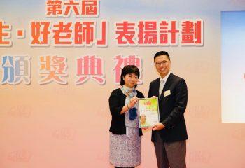 2017 good_teacher_award
