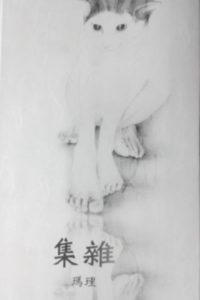 李碧玉老師圖書封面