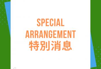 Special Arrangement 特別消息