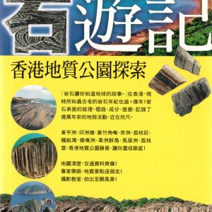 石遊記香港地質公園探索(黃愛樂老師)