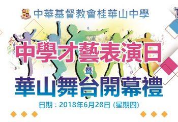 20180628_wah_shan_talent show