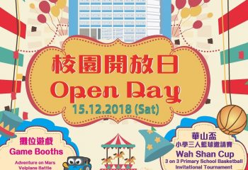 20181215_open_day_feature
